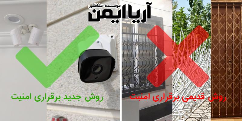 حفاظ پنجره در تنکابن بهتر است یا دوربین مداربسته و دزدگیر اماکن